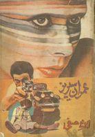 "Cover of ""Sah rangī maut (The Tri-colored Death)"""